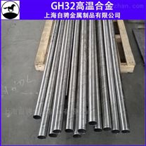 GH32镍基耐高温合金系数 gh32固溶时效处理