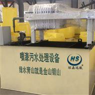 HS-04浙江舟山喷漆污水处理设备