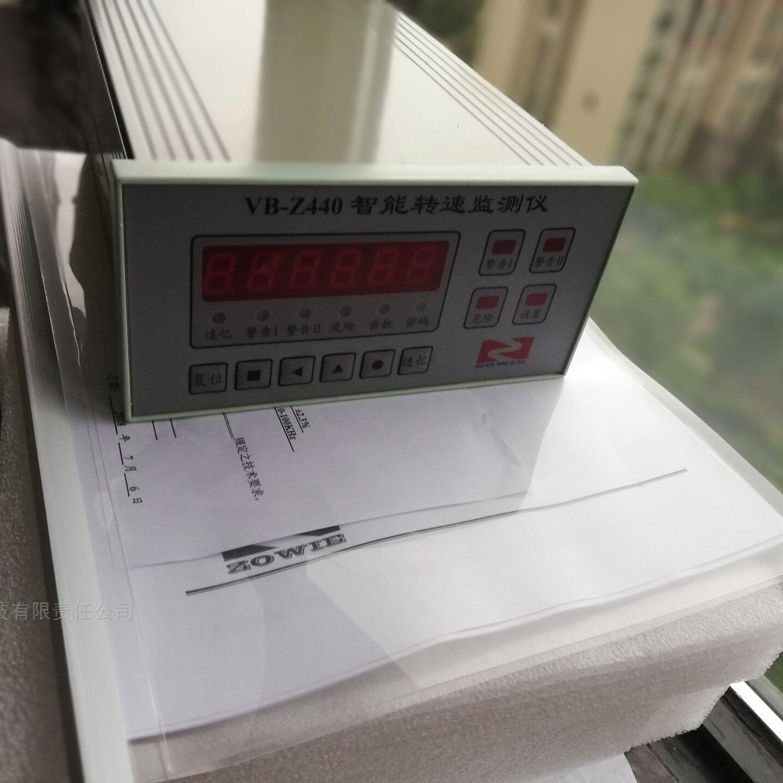 振动监测保护器