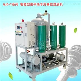 透平油专用真空滤油机