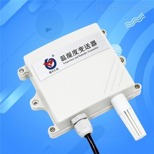 温湿度传感器模拟量型温度湿度检测