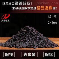 滤料 过滤材料 锰砂滤料 净水材料 锰砂过滤