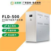 法莱德0.5吨蒸汽发生器节能蒸汽热源锅炉