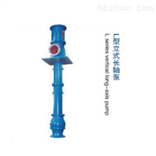 L型立式长轴泵