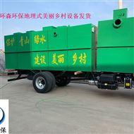 HS-01山东农村美丽乡村污水处理设备地埋式价格