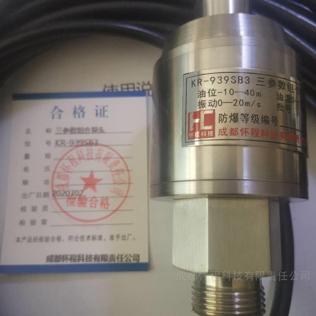 ZHJ-2振动速度传感器