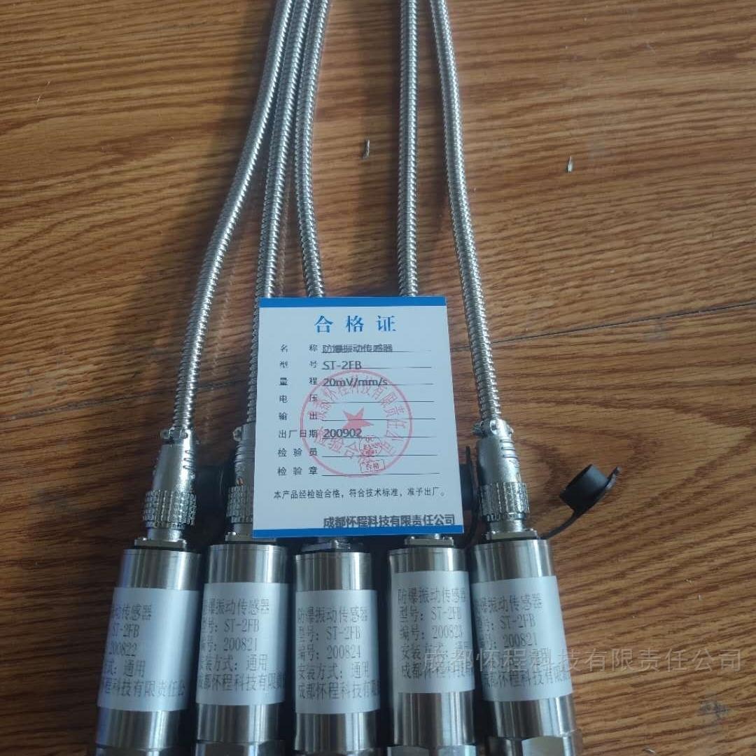 磁电式振动速度传感器