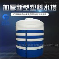 PE材質滾塑化工儲罐 20噸加厚耐酸堿儲罐