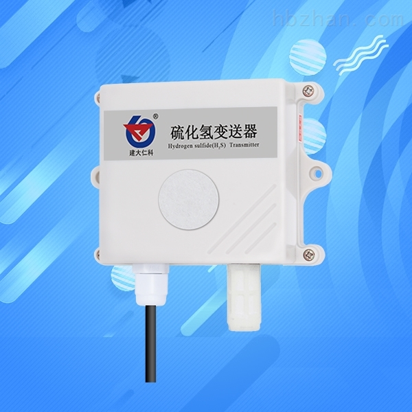 建大仁科硫化氢传感器