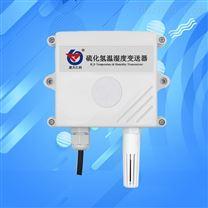 硫化氢变送器浓度检测仪