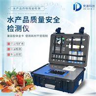 JD-SC水产品检测仪器设备
