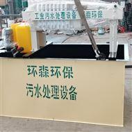 HS-04纸箱包装厂油墨污水处理设备