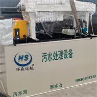 HS-04涂料污水处理设备介绍
