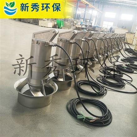反应釜 搅拌机调节池潜水推流搅拌器厂家