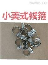 小美式喉箍生产厂家批发价格