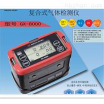 日本理研复合气体检测仪GX-8000