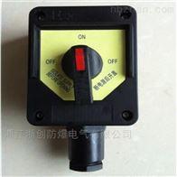BHZ-10 3P防水防尘防腐转换开关厂家