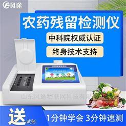 FT-NC10土壤中农、药残留检测仪