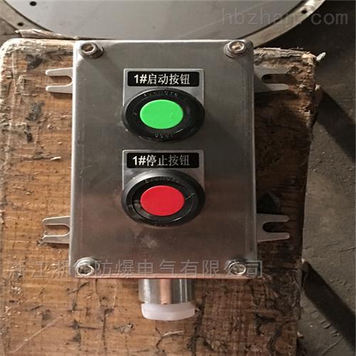 不锈钢防爆按钮 两灯一扭防爆控制按钮