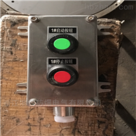 BXK-不鏽鋼防爆按鈕 兩燈一扭防爆控製按鈕