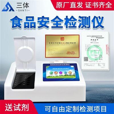 ST-G24食用农产品合格证检测打印一体机
