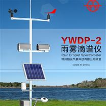 YWDP-2型 雨霧滴譜儀