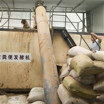 动物粪便猪粪鸡粪发酵有机肥设发酵备