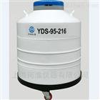 YDS-95-216液氮罐(95L)