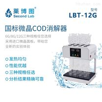 標準微晶COD消解器