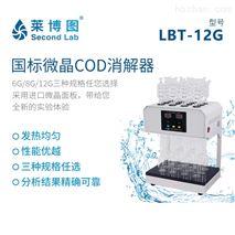 标准微晶COD消解器