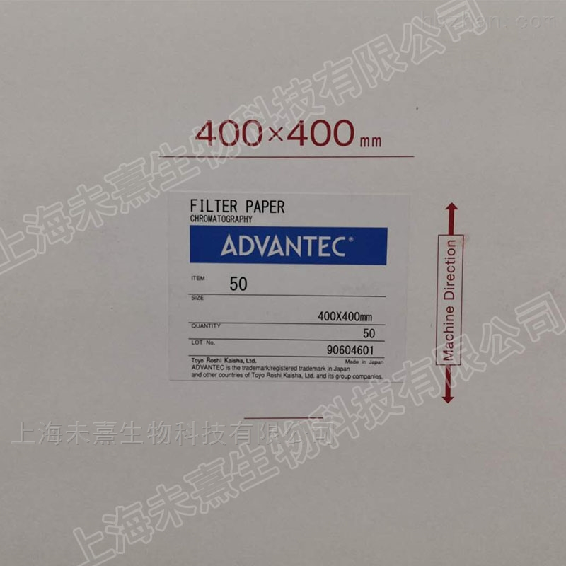 日本ADVANTEC 400mmx400mm 50号色谱用纸