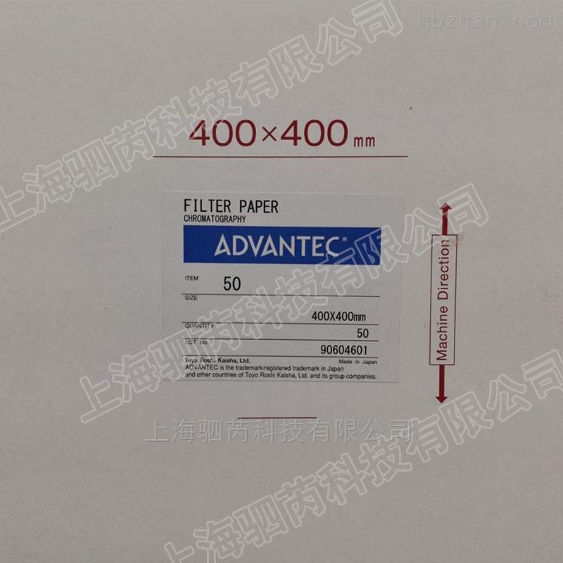 日本advantec尺寸400x400mm 50号色谱纸