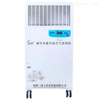 ZX-Y100动静二用医用空气消毒机