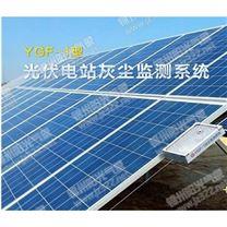 YGF-1 光伏电站灰尘监测系统