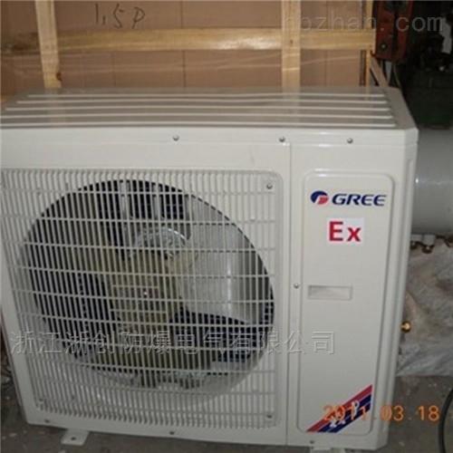 变电站防爆空调
