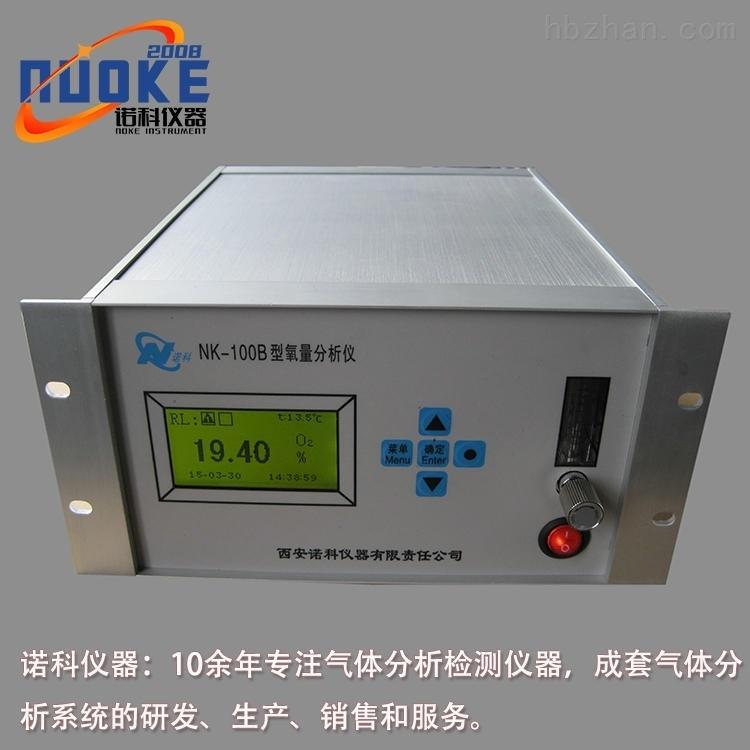 在线式氧量分析仪