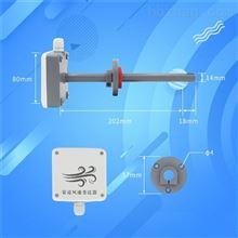 管道温湿度传感器高精度新风空调出风口检测
