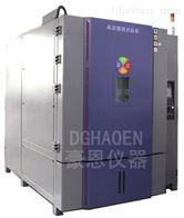 高低温湿热低气压试验箱