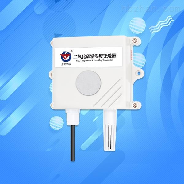 二氧化碳变送器温湿度大棚浓度监测高精度