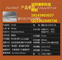 普印达电缆标牌机CP300自动进牌节省人工高