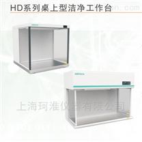 桌上型潔凈工作臺HD-650-U/HD-1220-U
