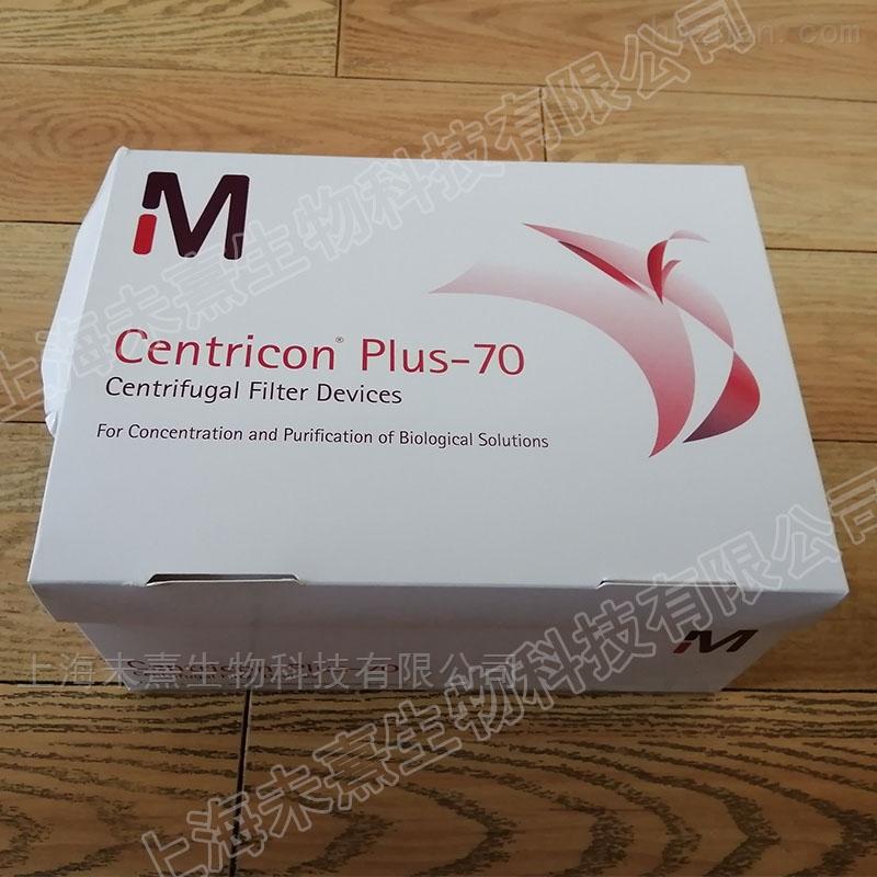 密理博Centricon Plus-70超滤离心管