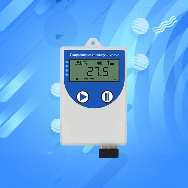 温湿度记录仪usb药店冷链传感器gsp高精度