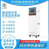 武漢正元重金屬水質在線分析儀,六價鉻檢測