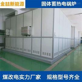 固体蓄热电锅炉供暖系统