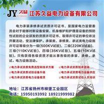 上海承装修试雷竞技官网app
