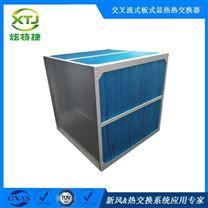 热泵烘干余热回收专用显热换热器能量回收器