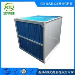正方形400*400*500畜牧业 鸡舍猪舍能量回收器