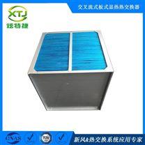 木材烘干污泥烘干余热回收系统热交换芯体