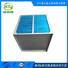 正方形石膏烘干用余热回收设备气气板式热交换器